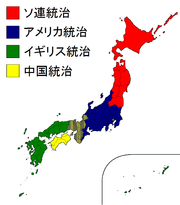 180px-Divide-and-rule_plan_of_Japan[1].png